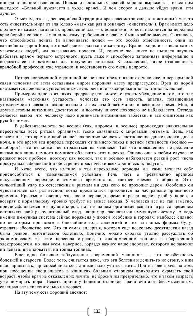 PDF. Добро и зло  - выбор длинною в жизнь. Новиков Ю. В. Страница 132. Читать онлайн