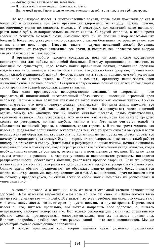 PDF. Добро и зло  - выбор длинною в жизнь. Новиков Ю. В. Страница 133. Читать онлайн