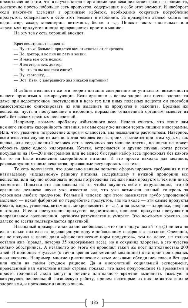 PDF. Добро и зло  - выбор длинною в жизнь. Новиков Ю. В. Страница 134. Читать онлайн