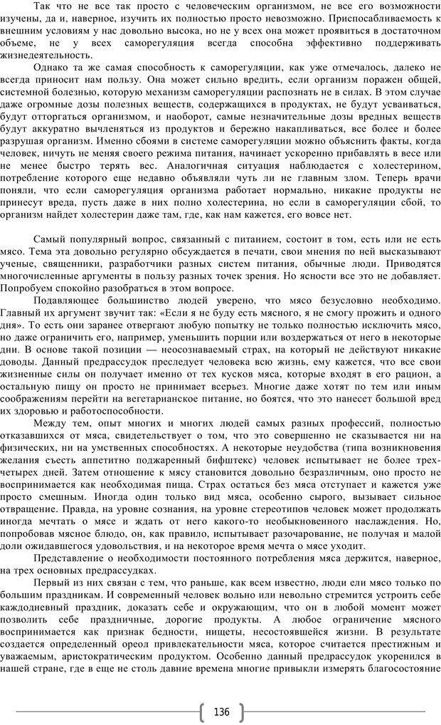PDF. Добро и зло  - выбор длинною в жизнь. Новиков Ю. В. Страница 135. Читать онлайн