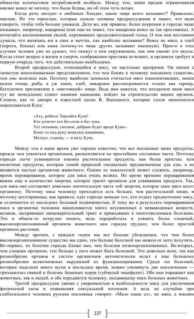 PDF. Добро и зло  - выбор длинною в жизнь. Новиков Ю. В. Страница 136. Читать онлайн