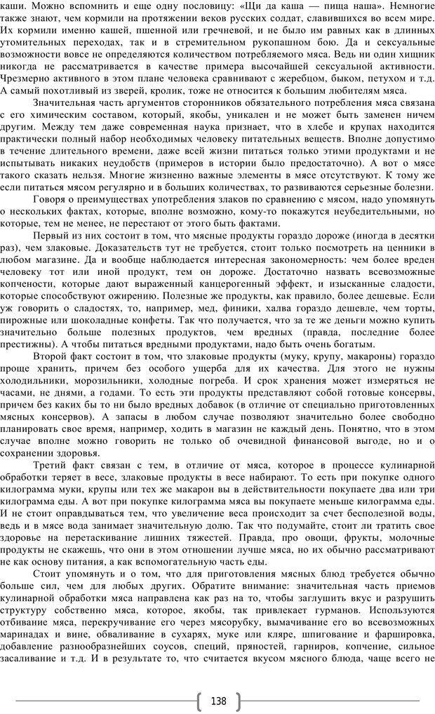 PDF. Добро и зло  - выбор длинною в жизнь. Новиков Ю. В. Страница 137. Читать онлайн