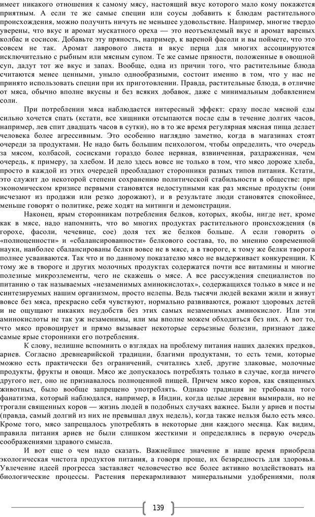 PDF. Добро и зло  - выбор длинною в жизнь. Новиков Ю. В. Страница 138. Читать онлайн