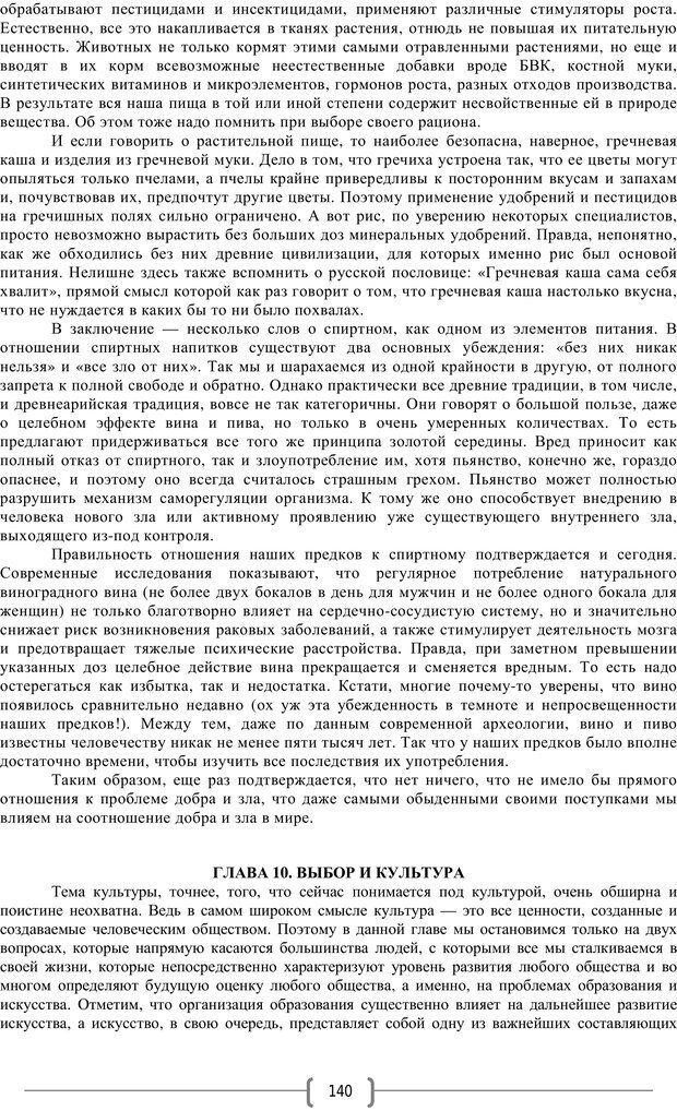 PDF. Добро и зло  - выбор длинною в жизнь. Новиков Ю. В. Страница 139. Читать онлайн