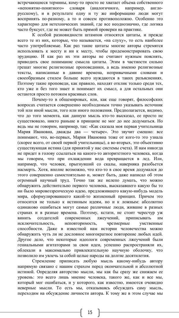 PDF. Добро и зло  - выбор длинною в жизнь. Новиков Ю. В. Страница 14. Читать онлайн