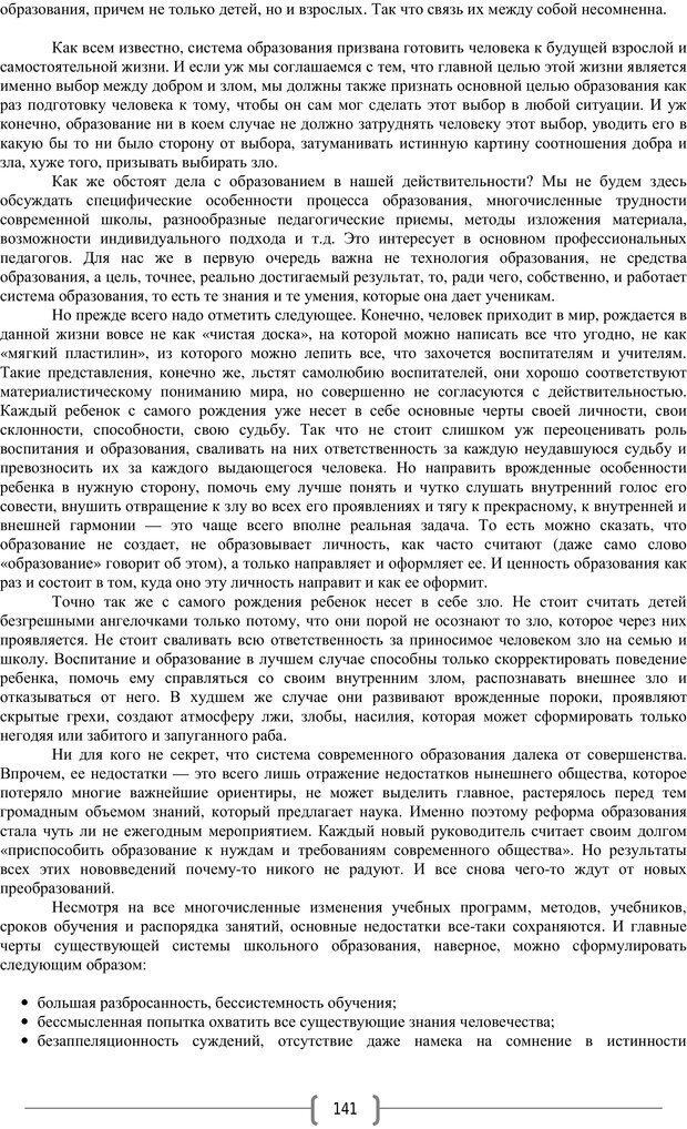 PDF. Добро и зло  - выбор длинною в жизнь. Новиков Ю. В. Страница 140. Читать онлайн