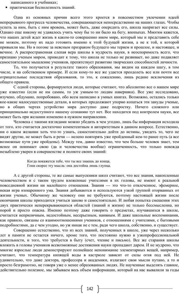 PDF. Добро и зло  - выбор длинною в жизнь. Новиков Ю. В. Страница 141. Читать онлайн
