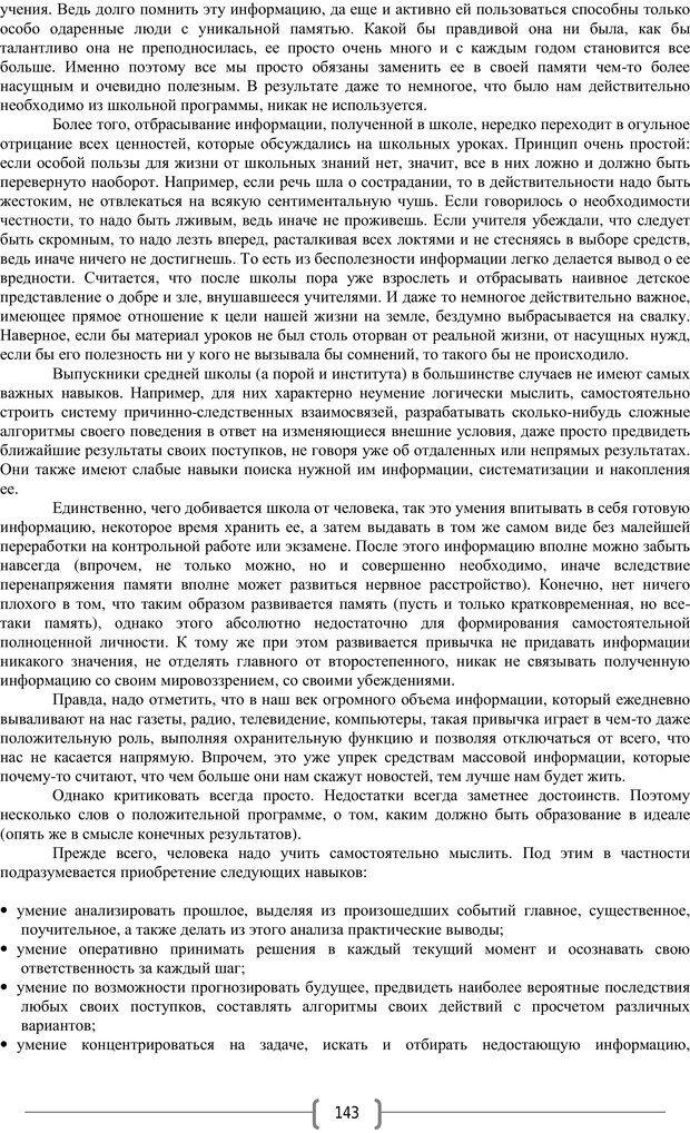 PDF. Добро и зло  - выбор длинною в жизнь. Новиков Ю. В. Страница 142. Читать онлайн