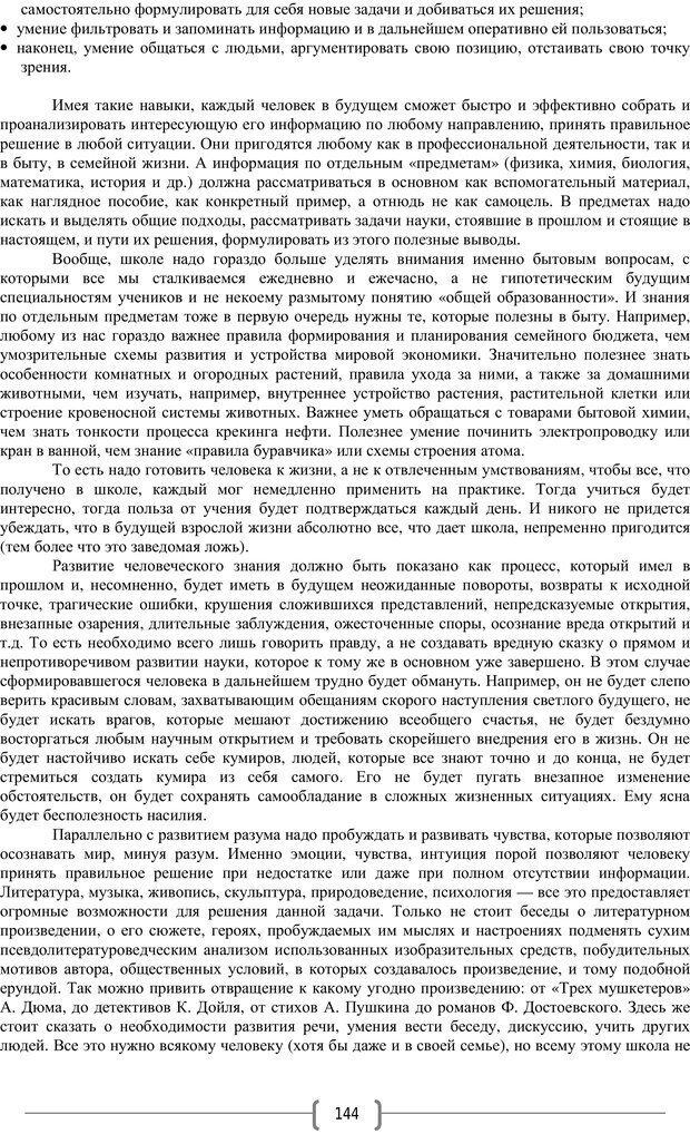 PDF. Добро и зло  - выбор длинною в жизнь. Новиков Ю. В. Страница 143. Читать онлайн