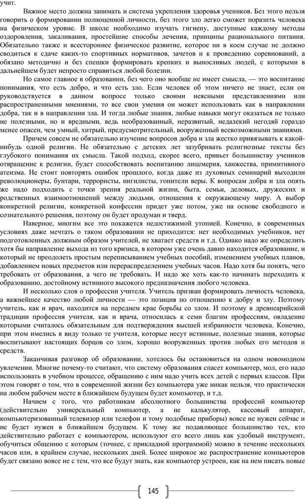 PDF. Добро и зло  - выбор длинною в жизнь. Новиков Ю. В. Страница 144. Читать онлайн