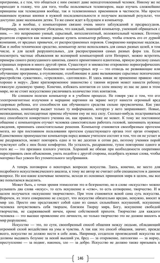 PDF. Добро и зло  - выбор длинною в жизнь. Новиков Ю. В. Страница 145. Читать онлайн
