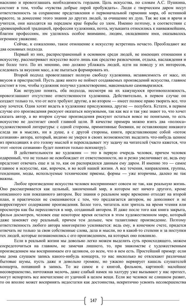 PDF. Добро и зло  - выбор длинною в жизнь. Новиков Ю. В. Страница 146. Читать онлайн