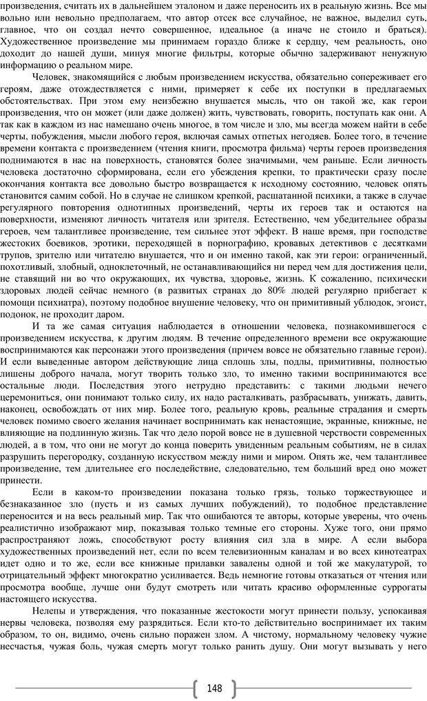 PDF. Добро и зло  - выбор длинною в жизнь. Новиков Ю. В. Страница 147. Читать онлайн
