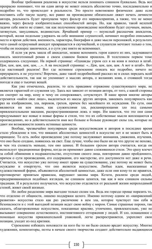 PDF. Добро и зло  - выбор длинною в жизнь. Новиков Ю. В. Страница 149. Читать онлайн