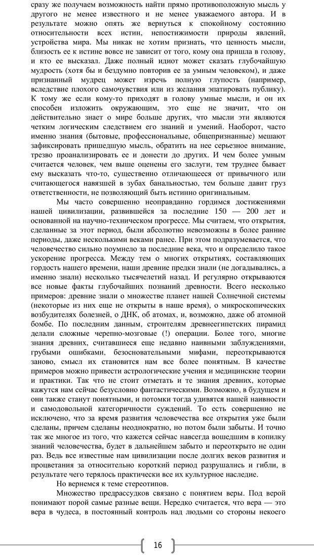 PDF. Добро и зло  - выбор длинною в жизнь. Новиков Ю. В. Страница 15. Читать онлайн