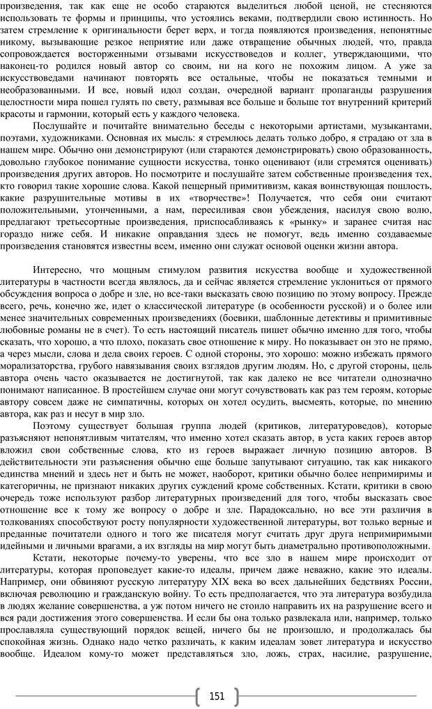 PDF. Добро и зло  - выбор длинною в жизнь. Новиков Ю. В. Страница 150. Читать онлайн