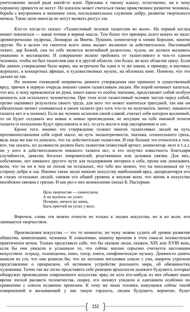 PDF. Добро и зло  - выбор длинною в жизнь. Новиков Ю. В. Страница 151. Читать онлайн