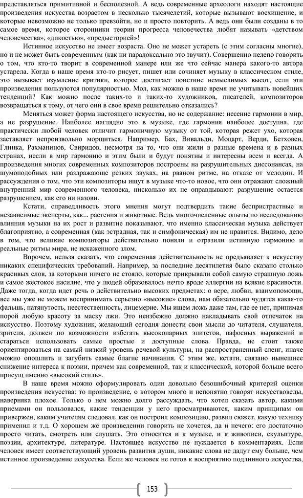 PDF. Добро и зло  - выбор длинною в жизнь. Новиков Ю. В. Страница 152. Читать онлайн