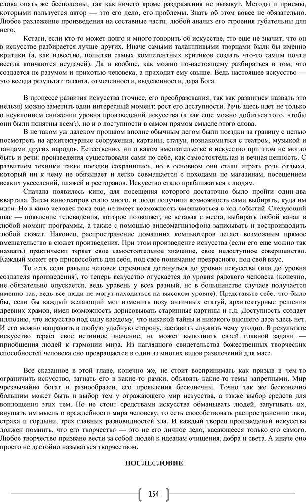 PDF. Добро и зло  - выбор длинною в жизнь. Новиков Ю. В. Страница 153. Читать онлайн