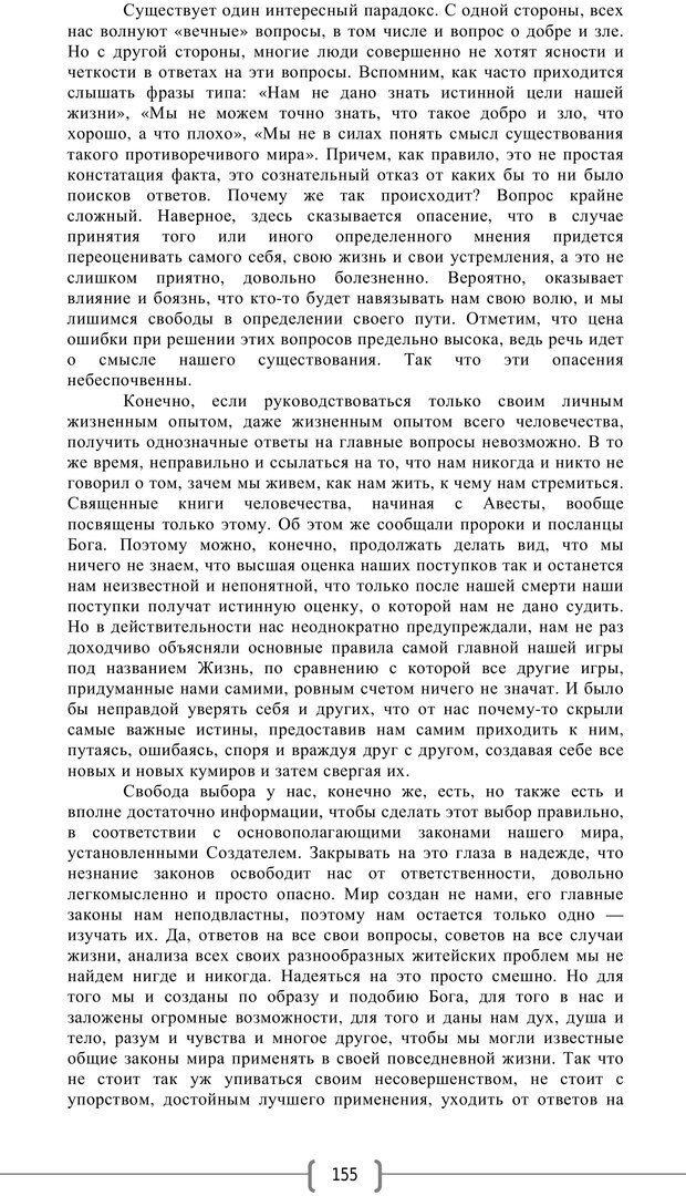 PDF. Добро и зло  - выбор длинною в жизнь. Новиков Ю. В. Страница 154. Читать онлайн