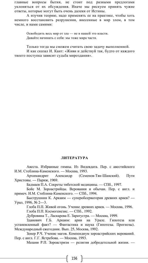 PDF. Добро и зло  - выбор длинною в жизнь. Новиков Ю. В. Страница 155. Читать онлайн