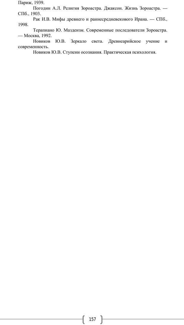 PDF. Добро и зло  - выбор длинною в жизнь. Новиков Ю. В. Страница 156. Читать онлайн
