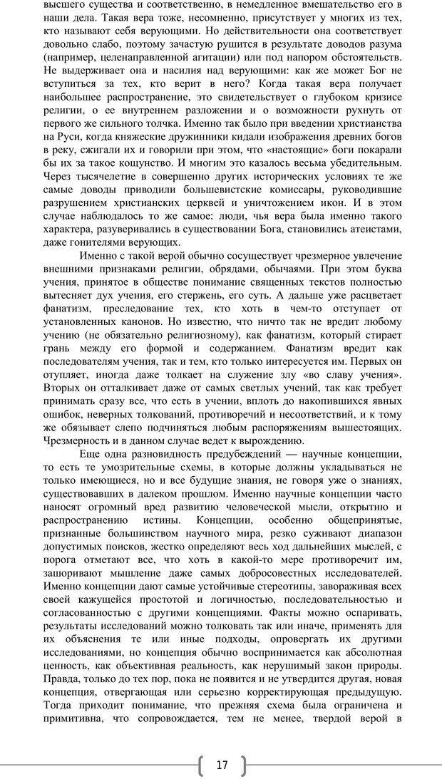 PDF. Добро и зло  - выбор длинною в жизнь. Новиков Ю. В. Страница 16. Читать онлайн