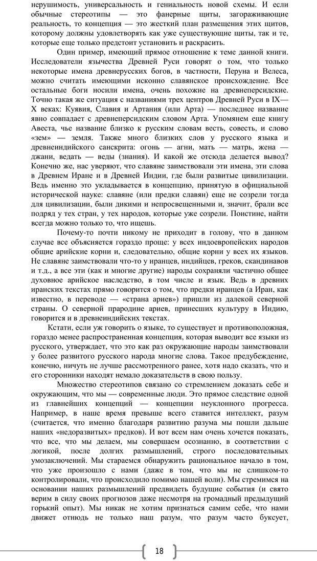 PDF. Добро и зло  - выбор длинною в жизнь. Новиков Ю. В. Страница 17. Читать онлайн