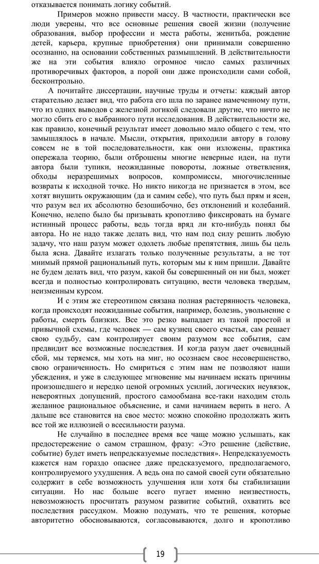 PDF. Добро и зло  - выбор длинною в жизнь. Новиков Ю. В. Страница 18. Читать онлайн