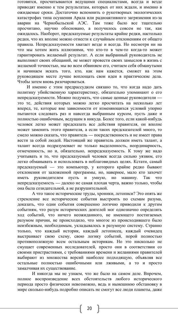 PDF. Добро и зло  - выбор длинною в жизнь. Новиков Ю. В. Страница 19. Читать онлайн