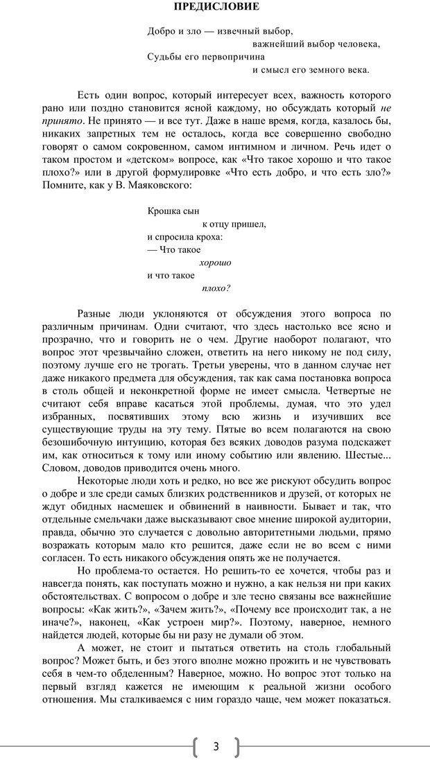 PDF. Добро и зло  - выбор длинною в жизнь. Новиков Ю. В. Страница 2. Читать онлайн