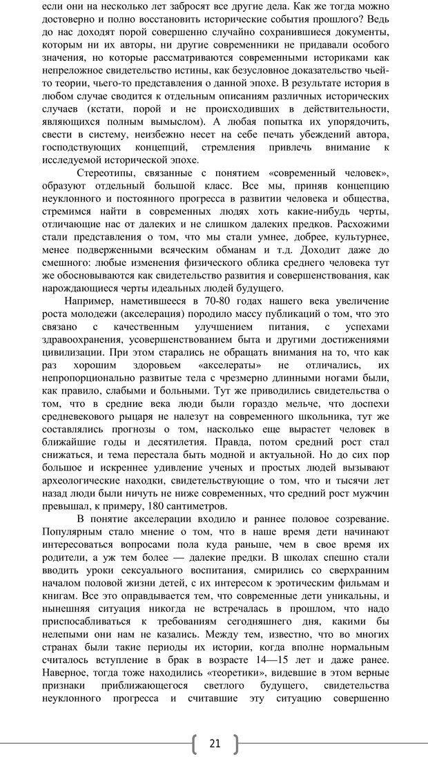 PDF. Добро и зло  - выбор длинною в жизнь. Новиков Ю. В. Страница 20. Читать онлайн