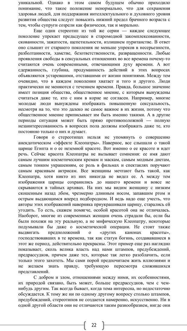 PDF. Добро и зло  - выбор длинною в жизнь. Новиков Ю. В. Страница 21. Читать онлайн