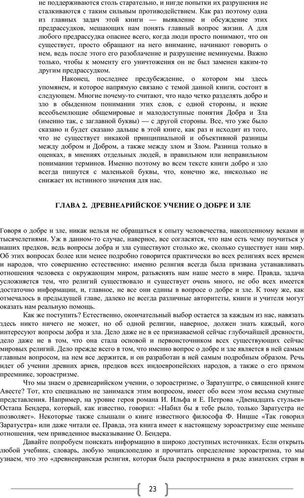 PDF. Добро и зло  - выбор длинною в жизнь. Новиков Ю. В. Страница 22. Читать онлайн