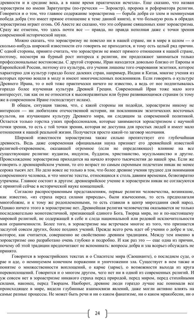 PDF. Добро и зло  - выбор длинною в жизнь. Новиков Ю. В. Страница 23. Читать онлайн