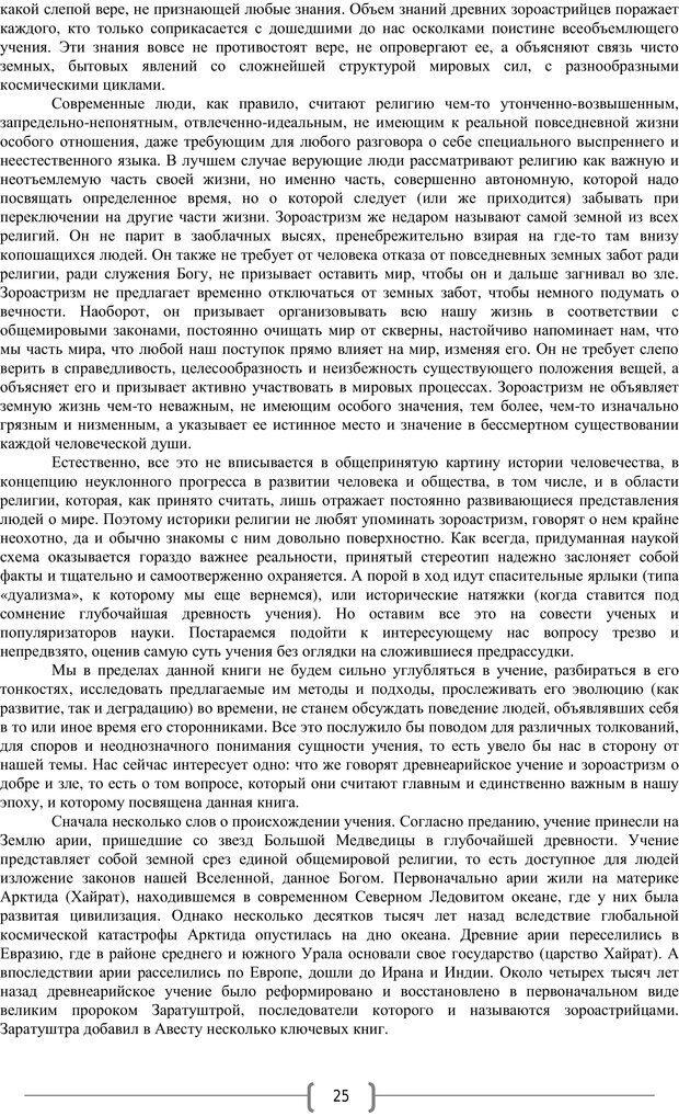 PDF. Добро и зло  - выбор длинною в жизнь. Новиков Ю. В. Страница 24. Читать онлайн