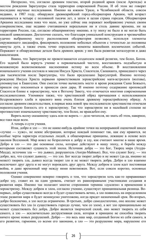 PDF. Добро и зло  - выбор длинною в жизнь. Новиков Ю. В. Страница 25. Читать онлайн