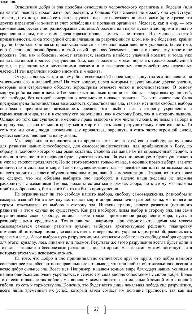 PDF. Добро и зло  - выбор длинною в жизнь. Новиков Ю. В. Страница 26. Читать онлайн