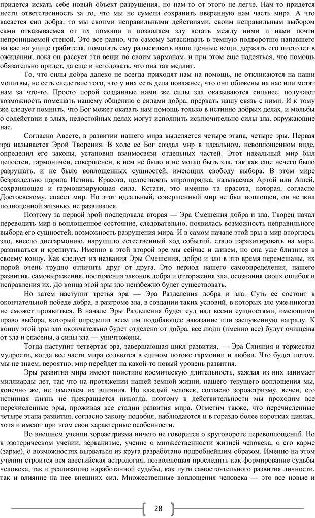 PDF. Добро и зло  - выбор длинною в жизнь. Новиков Ю. В. Страница 27. Читать онлайн