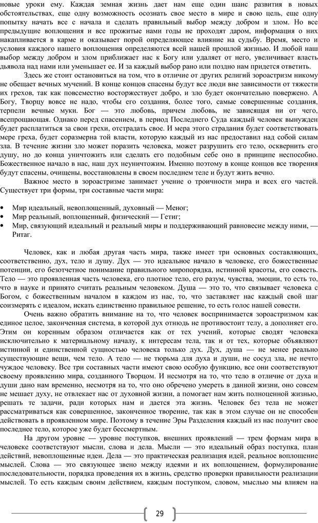 PDF. Добро и зло  - выбор длинною в жизнь. Новиков Ю. В. Страница 28. Читать онлайн
