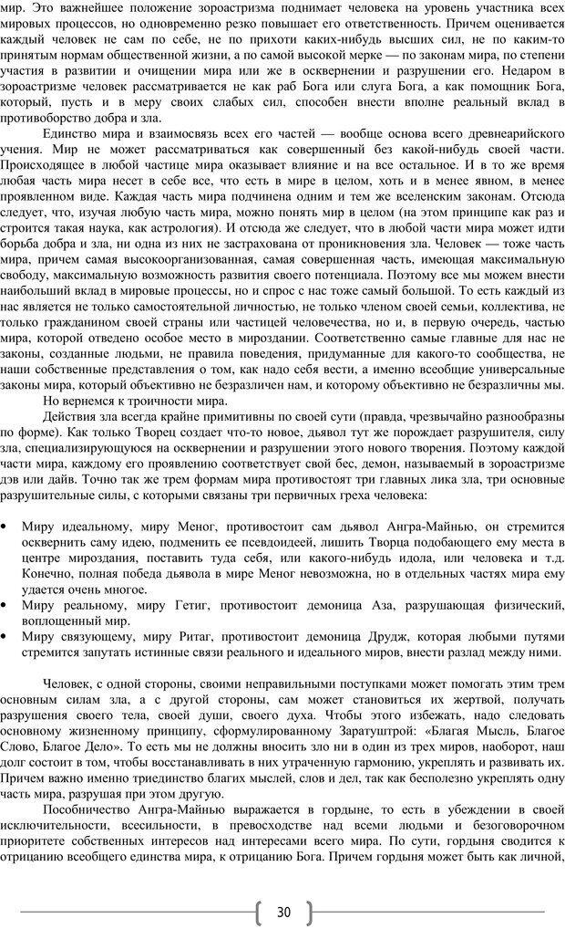 PDF. Добро и зло  - выбор длинною в жизнь. Новиков Ю. В. Страница 29. Читать онлайн