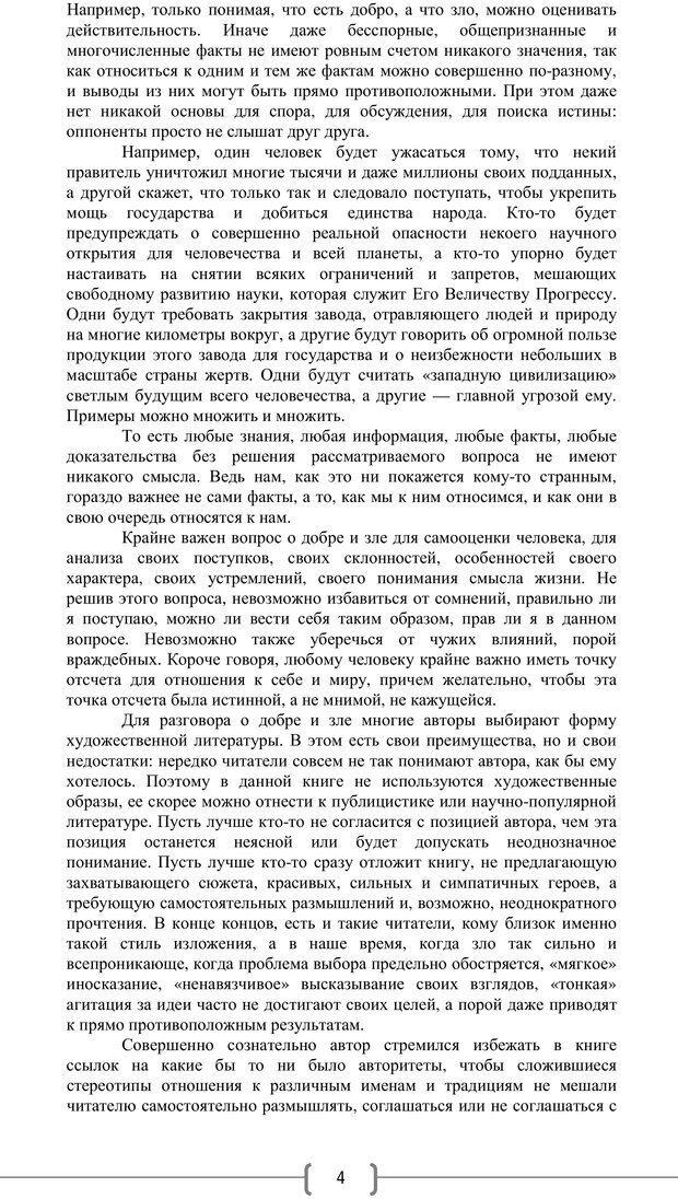 PDF. Добро и зло  - выбор длинною в жизнь. Новиков Ю. В. Страница 3. Читать онлайн