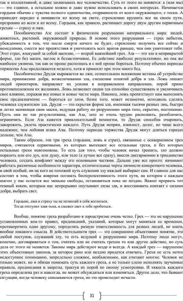 PDF. Добро и зло  - выбор длинною в жизнь. Новиков Ю. В. Страница 30. Читать онлайн
