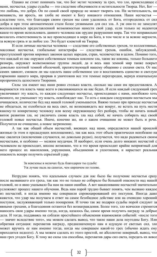 PDF. Добро и зло  - выбор длинною в жизнь. Новиков Ю. В. Страница 31. Читать онлайн