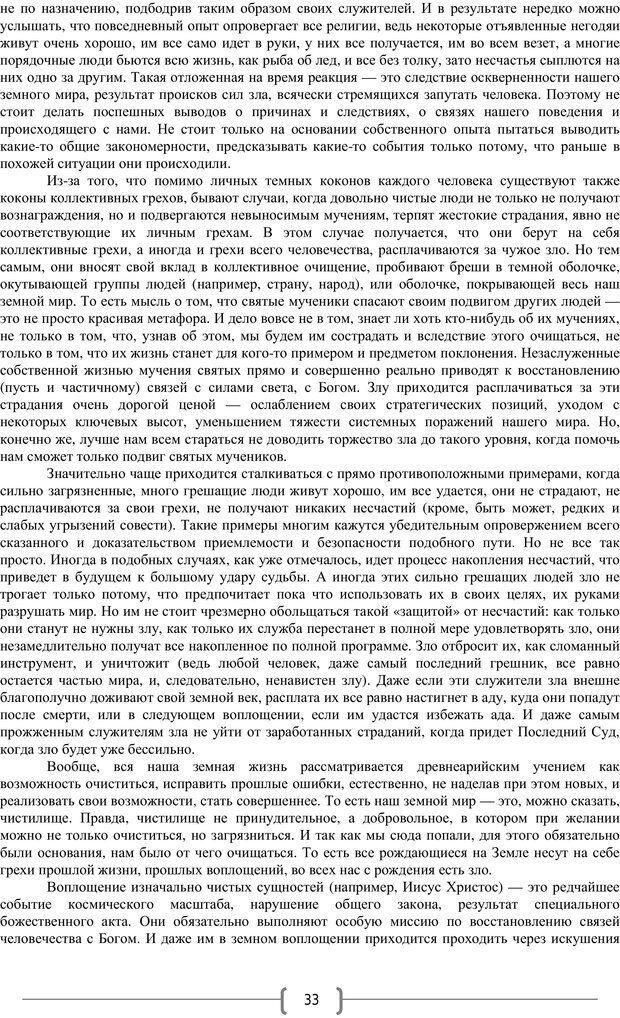 PDF. Добро и зло  - выбор длинною в жизнь. Новиков Ю. В. Страница 32. Читать онлайн