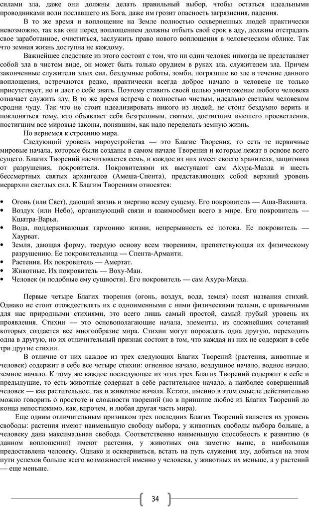 PDF. Добро и зло  - выбор длинною в жизнь. Новиков Ю. В. Страница 33. Читать онлайн