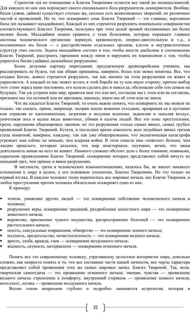 PDF. Добро и зло  - выбор длинною в жизнь. Новиков Ю. В. Страница 34. Читать онлайн