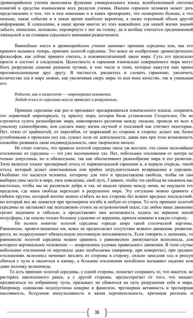 PDF. Добро и зло  - выбор длинною в жизнь. Новиков Ю. В. Страница 35. Читать онлайн