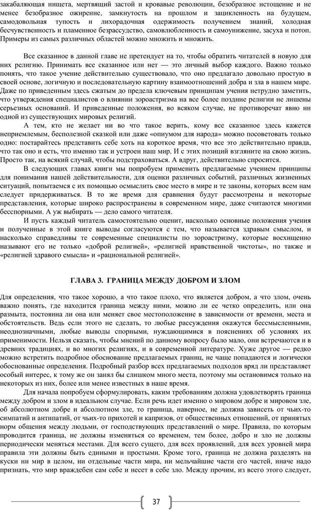 PDF. Добро и зло  - выбор длинною в жизнь. Новиков Ю. В. Страница 36. Читать онлайн