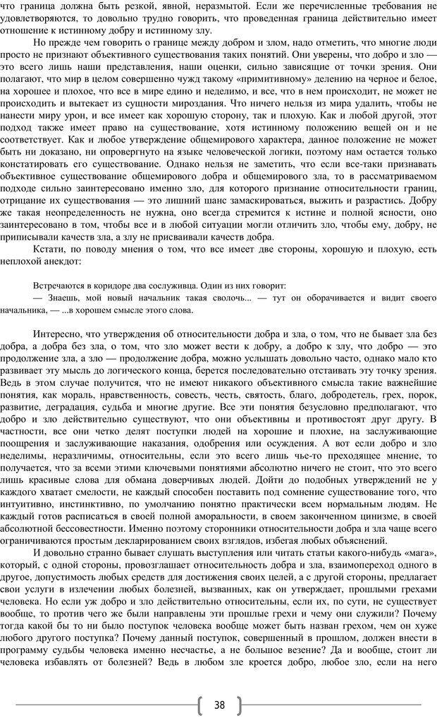 PDF. Добро и зло  - выбор длинною в жизнь. Новиков Ю. В. Страница 37. Читать онлайн